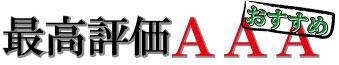 評価AAA
