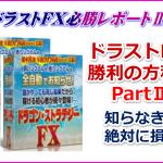 ドラゴン・ストラテジーFX必勝レポートPart2を公開します!