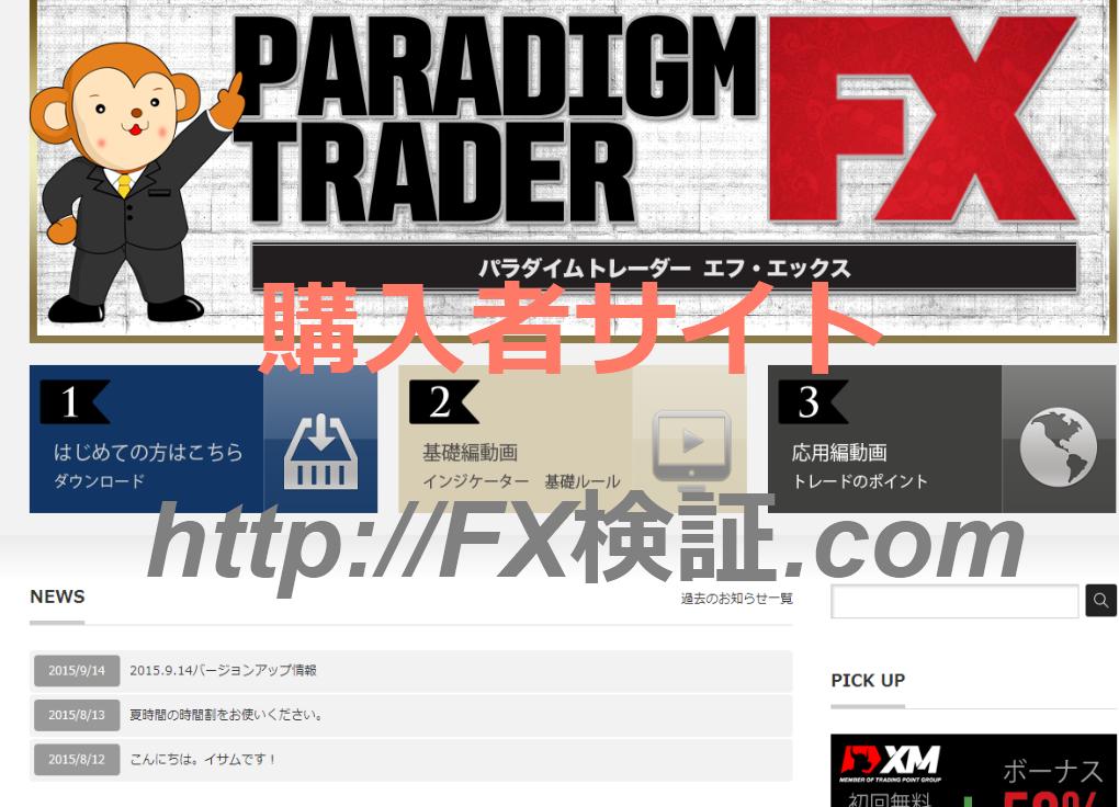 パラダイムトレーダーFX購入者サイト