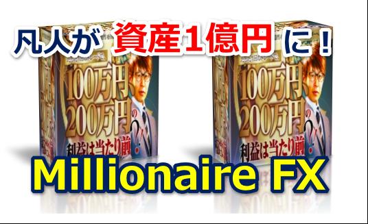 millionairetfx