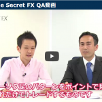 The Secret FXの優位性について詳しく検証!