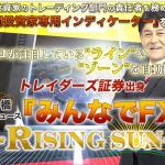 みんなでFX Rising Sun 【※あり得ない特典付き】でレビュー
