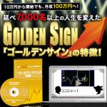 ドラゴン・ストラテジーFX特典:「ゴールデンサインの特徴」のご案内