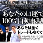 FXプラチナファンド・パーフェクトコピー【検証と評価】
