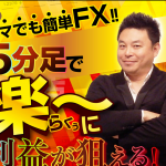 【検証】FXスキャレーダー