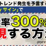 ドラストFX~「Victoryサイン」で利益率300%を実現する方法