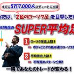 くまひげ流◆SUPER平均足【※あり得ない特典付き】