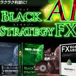 Black AI・ストラテジー FX – ブラストFX -を実践してみた!