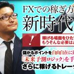 トレンド・ディスカバリーFX 【※あり得ない特典付き】