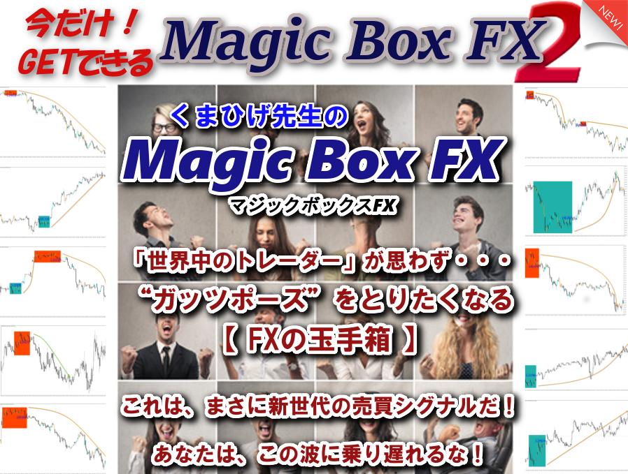 マジックボックスFX