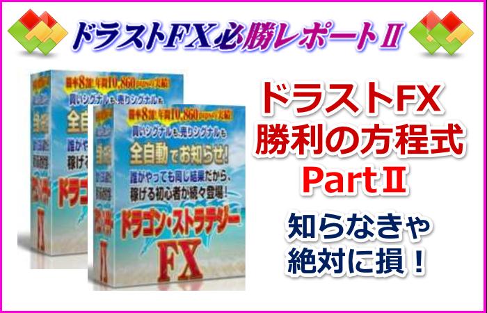 ドラストFX必勝レポート2