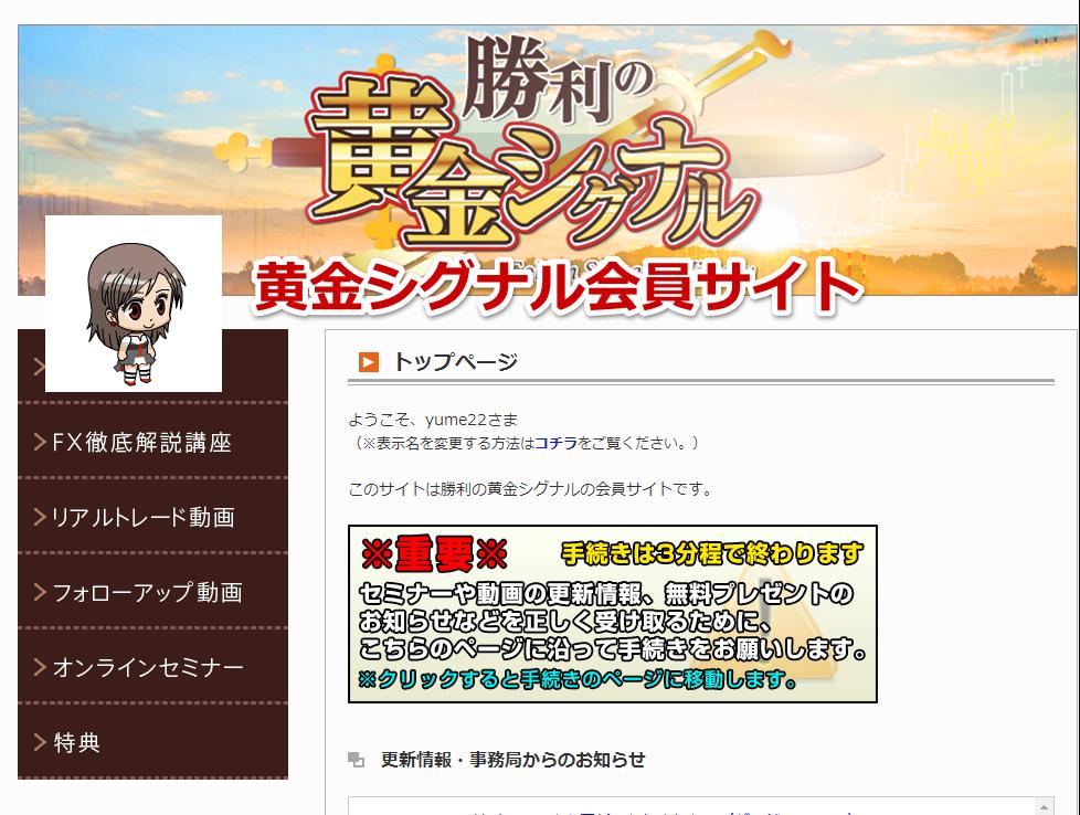 黄金シグナル会員サイト
